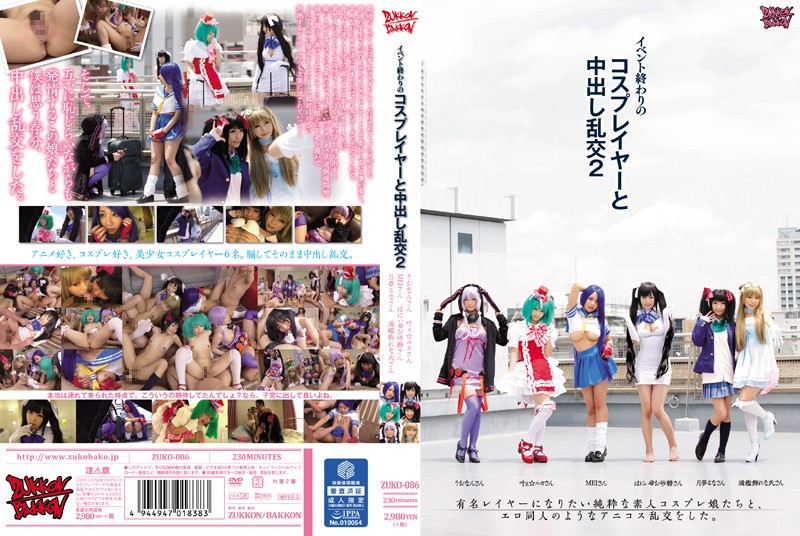 [ZUKO-086] Medium And Cosplayers Of End Events Out Orgy 2 Minami Riona, Kanae Ruka, Matsumoto Mei, Oomori Reina, Satou Mitsu, Makise Runa,  2015-10-01