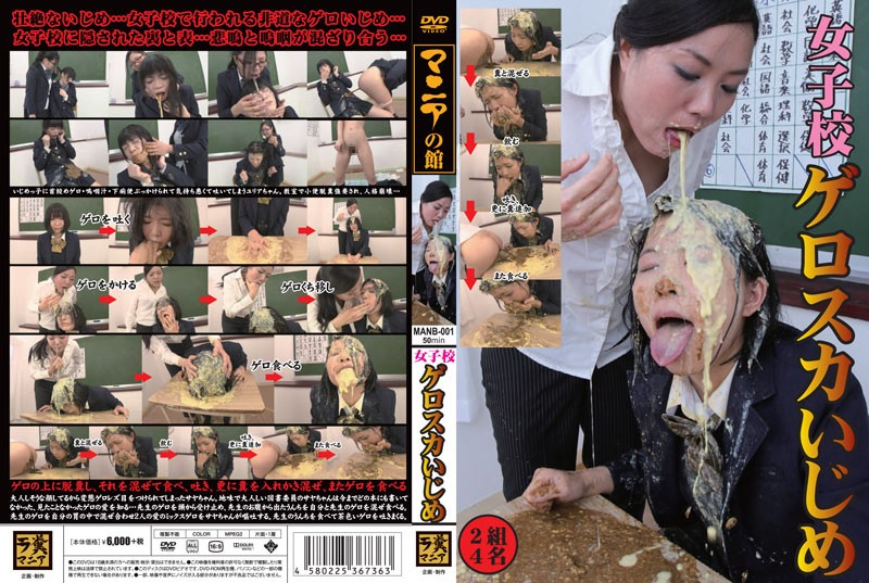 [MANB-001] Girls' School Bullying Gerosuka  2014-05-27