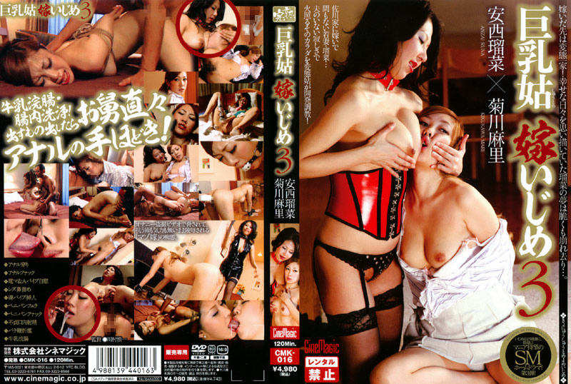 [CMK-016] Mari Kikukawa Runa Anzai 3 Bullying Mother-in-law Wife Big Tits Runa, Anzai Runa, Runa, Kikukawa Mari,  2010-07-01