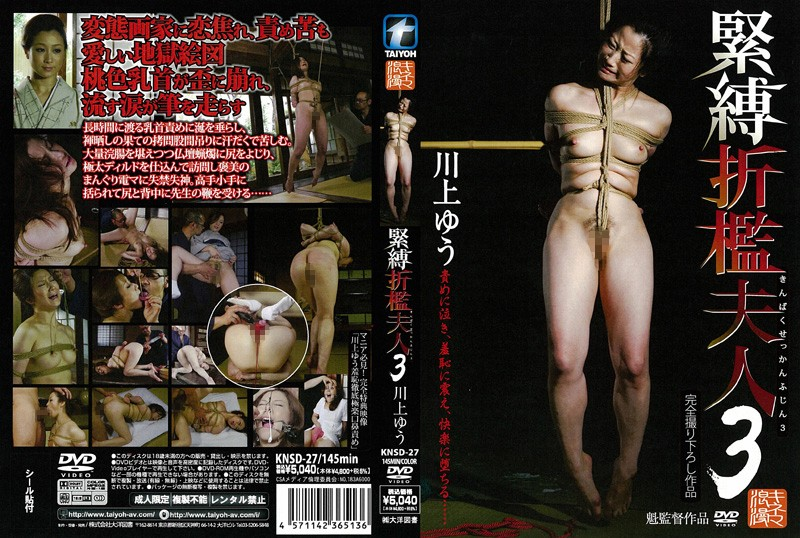 [KNSD-27] Mrs. Yu Kawakami 3 Chastisement Bondage Kawakami Yuu, Morino Shizuku,  2010-09-17
