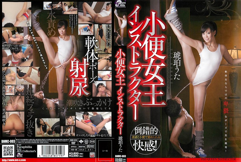 [BNMC-003] Piss Queen Instructor Amber Uta Kohaku Uta,  2013-11-25