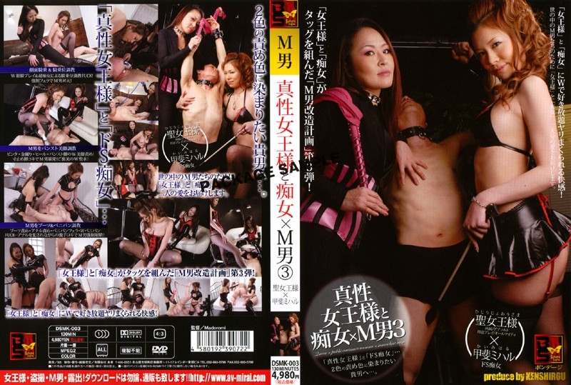 [DSMK-003] Saint King Michal Kai × 3 × M Slut Queen And Genuine Man Kai Miharu,  2010-05-15