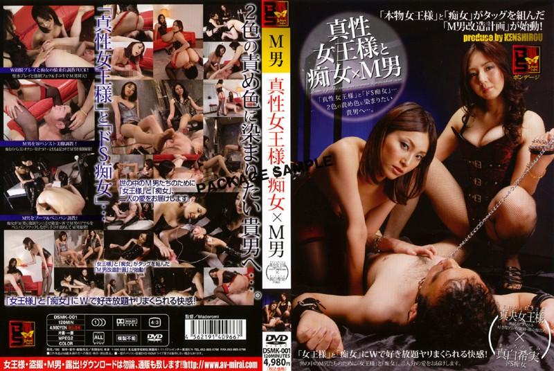 [DSMK-001] Nozomi Real White Man Mao × × M Slut Queen Queen And The Intrinsic Mashiro Nozomi,  2009-11-05
