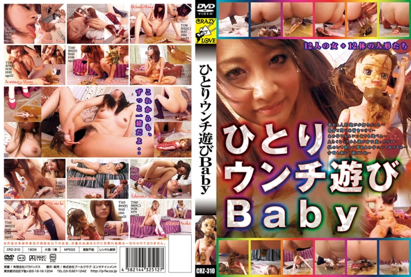 [CRZ-310] Baby Poop Play Alone  2010-08-20