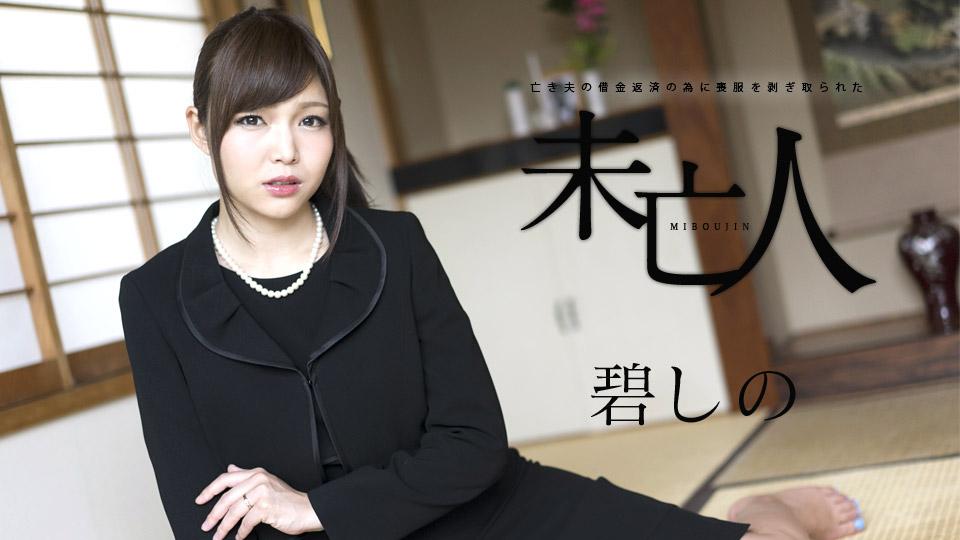 [120817-552] Aoi Shino [/2017]