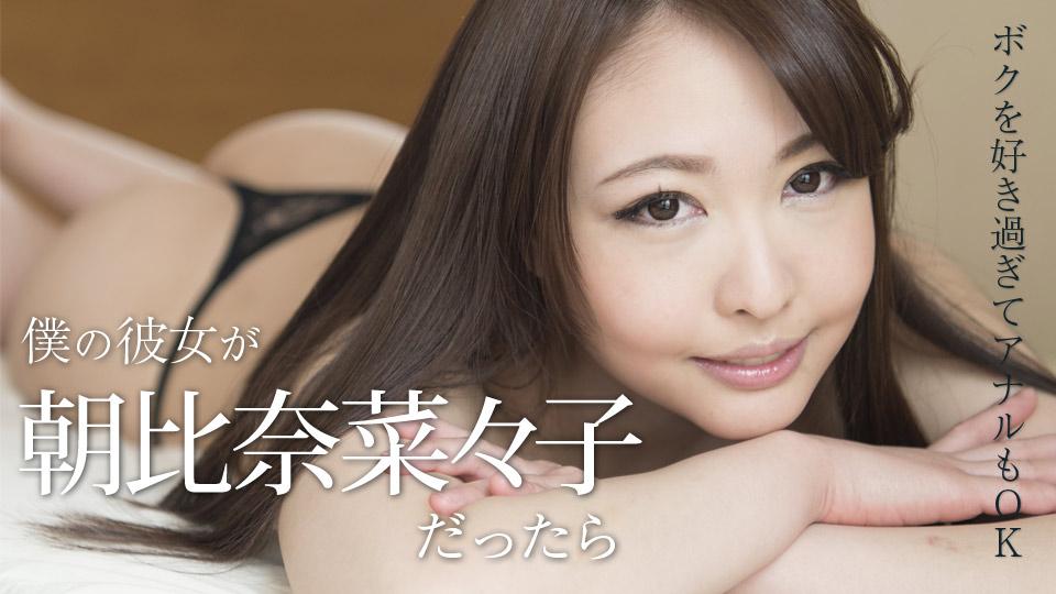 [120917-553] Nanako Asahina – First Anal Sex: If My Girfriend Is Nanako Asahina [/2017]
