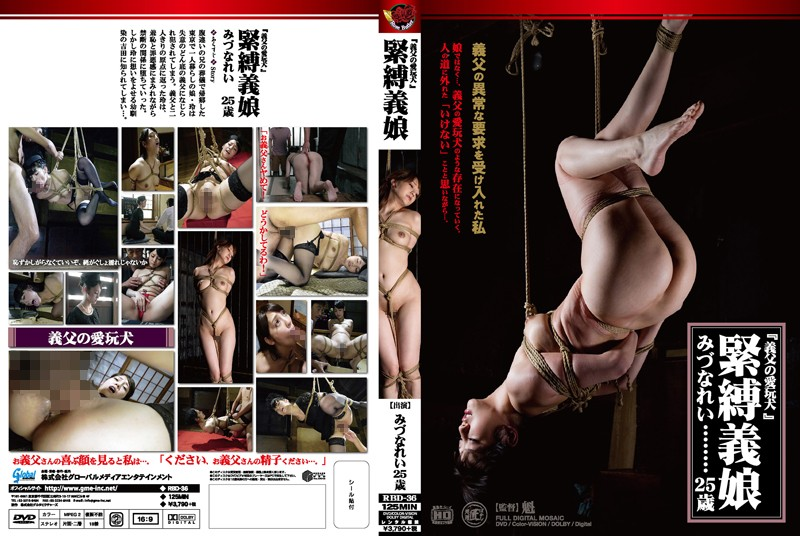 "[RBD-36] Rei MIZUNA – The Stepfather""s Pet Dog, The Step Daughter's Bondage.  [Global/2014]"