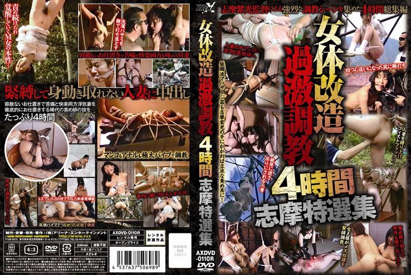 [AXDVD-0110r] 4 Hours Shima Tokusenshu Woman's Body Remodeling Radical Torture