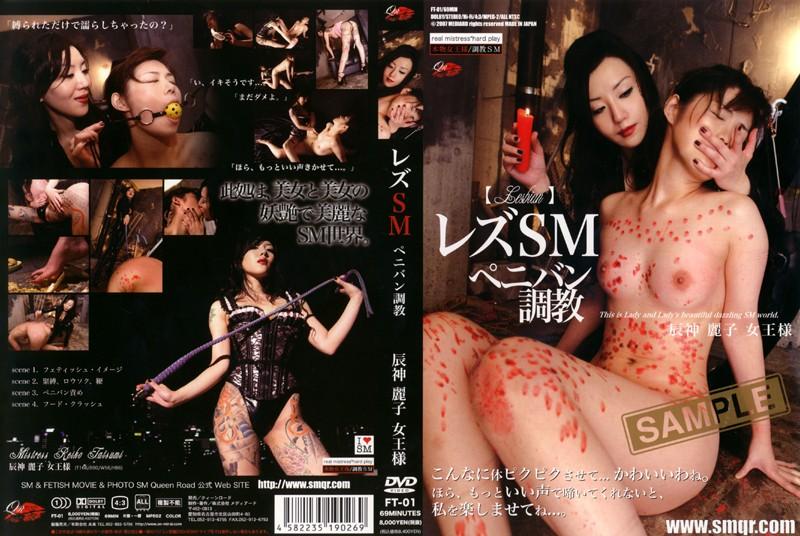 [FT-01] God Dragon Queen Reiko Torture Lesbian SM Penipan