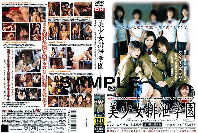 [SDDO-025] Excretion School Girl