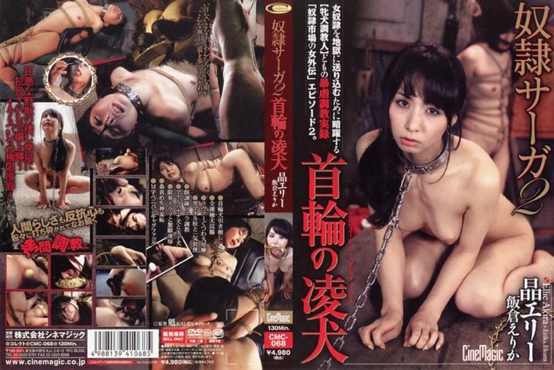 [CMC-068] Ryo Of Two Dog Collar Slave Saga