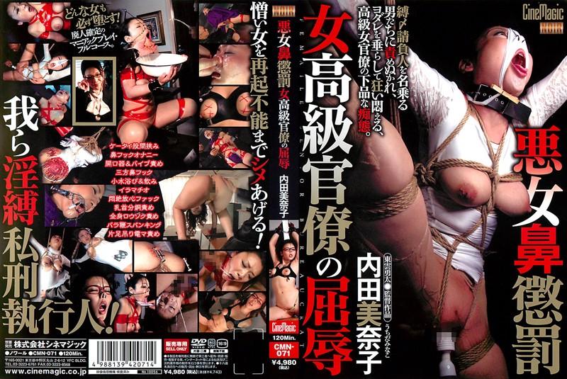 [CMN-071] Minako Uchida Punishment Humiliation Of Senior Bureaucrat Woman Nose Villainess