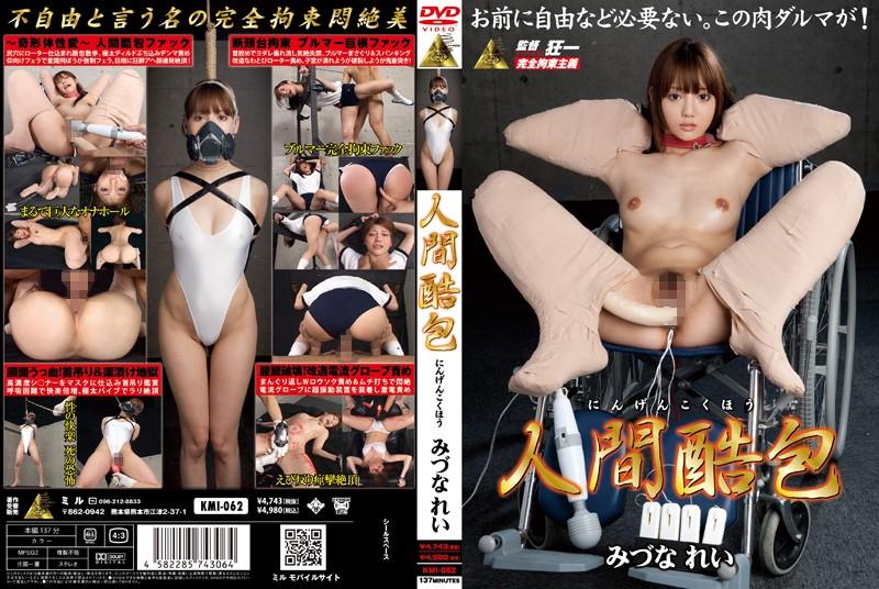[KMI-062] Mitsu Example Cruel Human Follicle