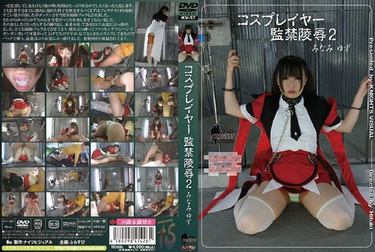 [KV-057] 2 Minami Cosplayer Yuzu Insult Confinement