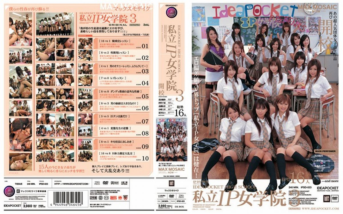 [IPSD-023] 3 IP Private Girls High School