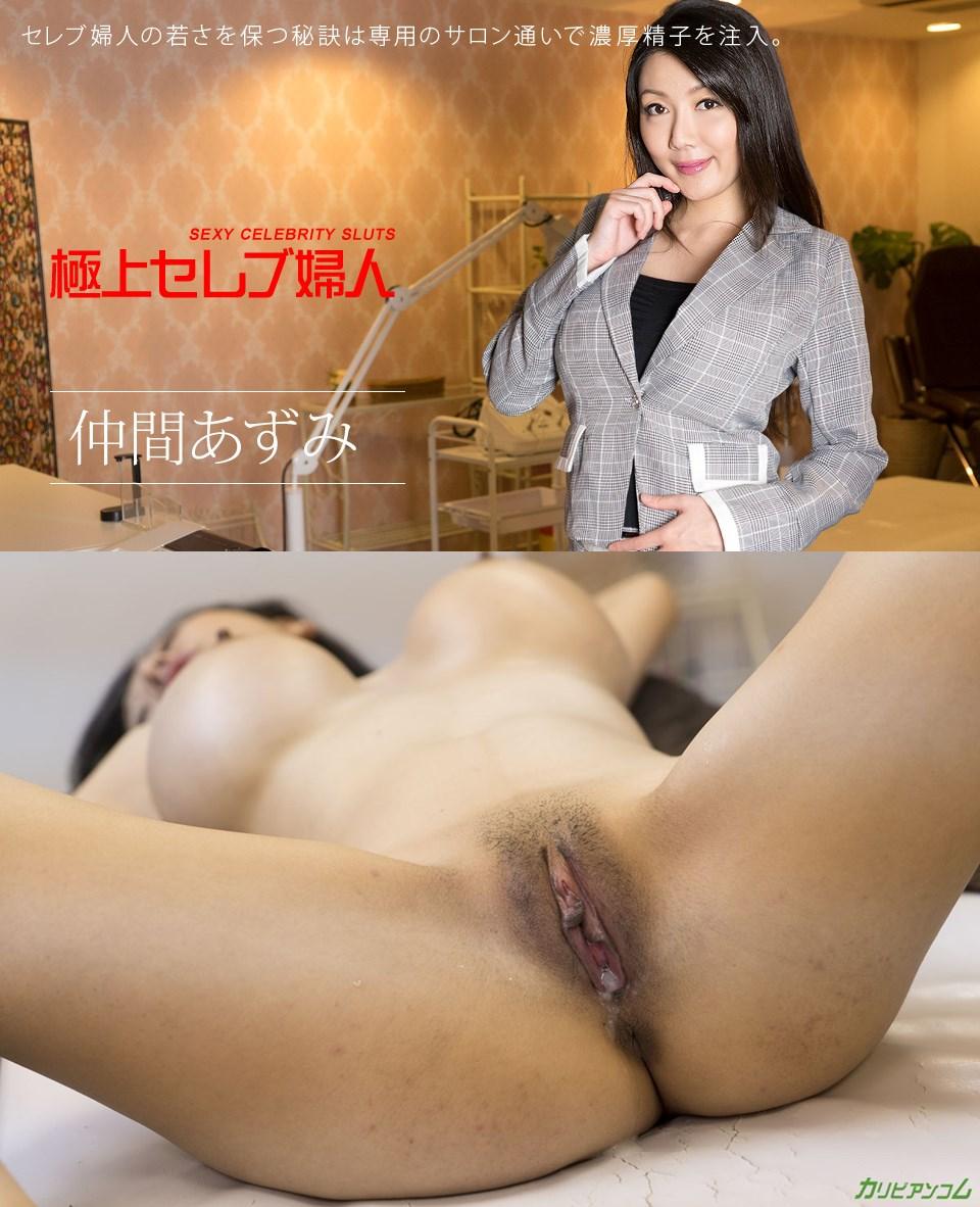 [122117-560] Azumi Nakama (/2017)