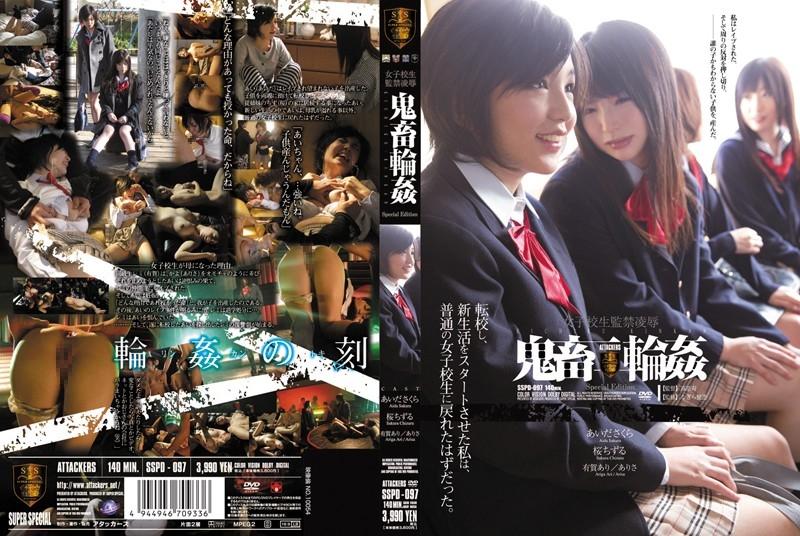 [SSPD-097] There Is Some Ariga Chizuru Cherry Aida Devil Gangbang Rape School Girls Confinement