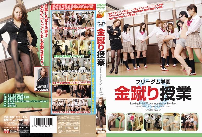 [NFDM-180] Fri Kick Freedom School Class
