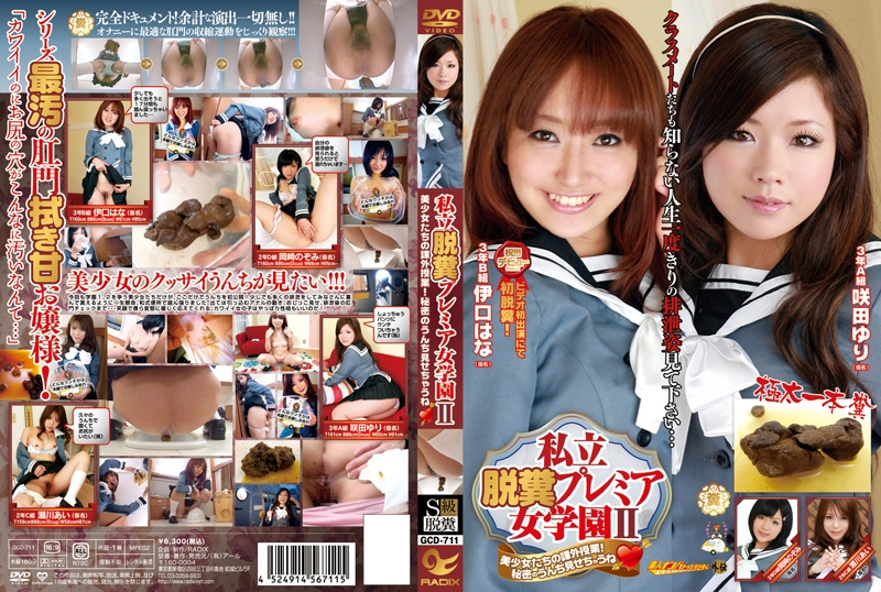 [GCD-711] 2 Pretty Girls Academy Tutoring Our Premier Private Defecation! I Would Poo Secret Show
