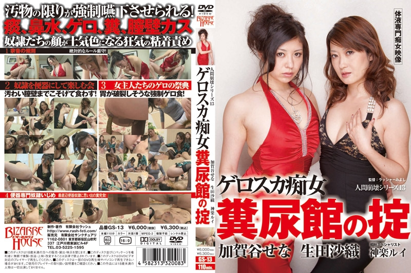 [GS-013] Price Of 31 Girls And Blue Of The Body (one Hundred And Five) Minor