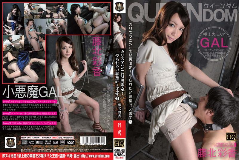 [QEDI-005] Limited man of charisma M GAL!Ayaka Fujikita 5 are fulfilled desire to do