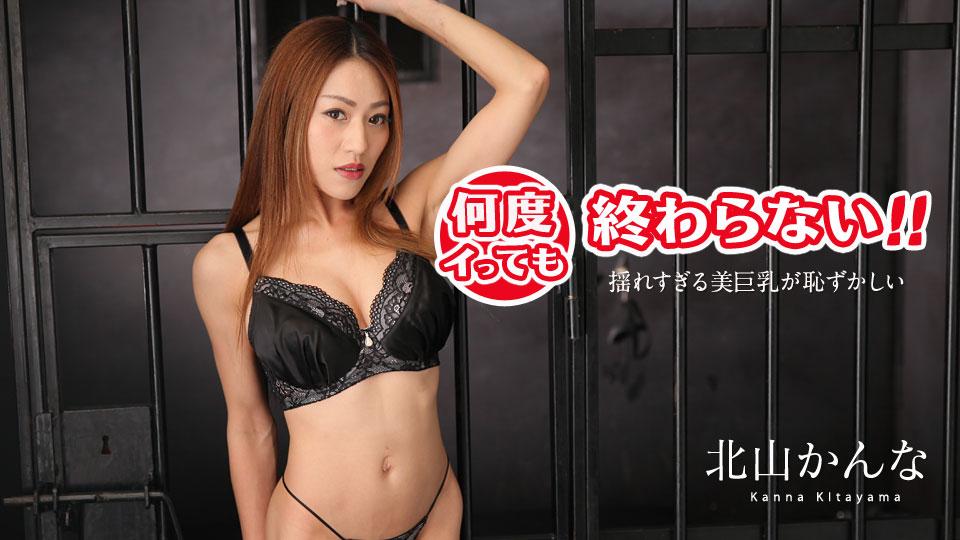 [011318_003] Kanna Kitayama – JailHouse To Beautiful Big Tits Girl (/2018)