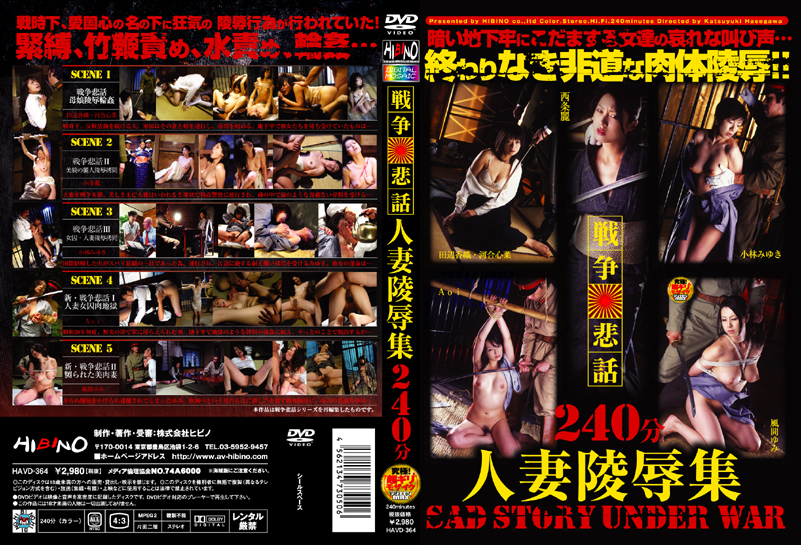[HAVD-364] Married Special Collection Insult War Heartbreaking Story