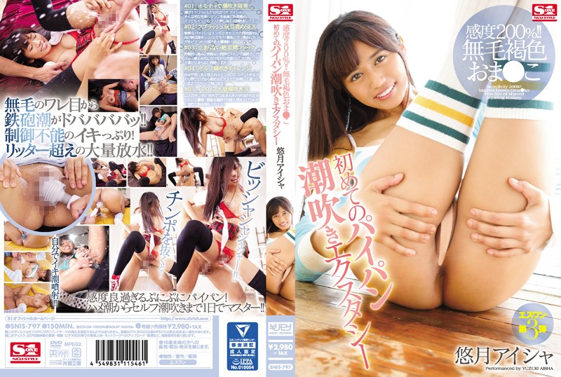 [SNIS-797] Yuzuki Aisha – 200% More Sensuality!! A Hairless And Tanned Pussy, Her First Ever Shaved Pussy Squirting Ecstasy Experience Aisha Yuzuki  (S1/2016)