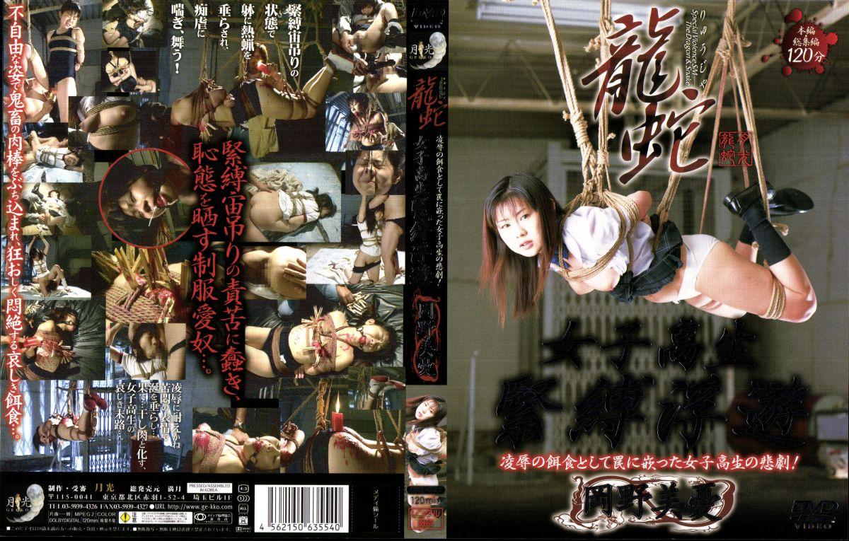 [DRJ-021] Miyu Okano, Floating Dragon Snake Bondage School Girls