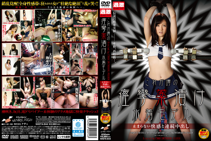 [NHDTA-644] Out This Is In Continuous With Pleasure That Does Not Stop Convulsions Drugged Swimsuit Model Of Rumor