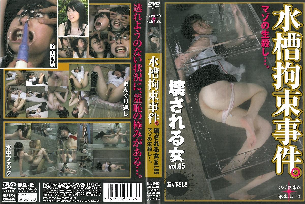 [RKCD-05] Restraint Incident Aquarium. Vol.05 Broken Woman