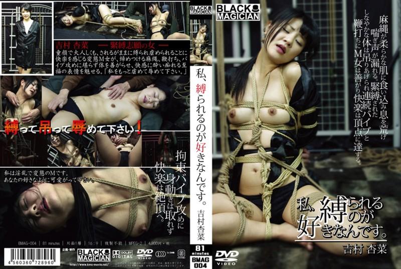 [BMAG-004] And I Like Me, And Be Bound. Yoshimura Anna