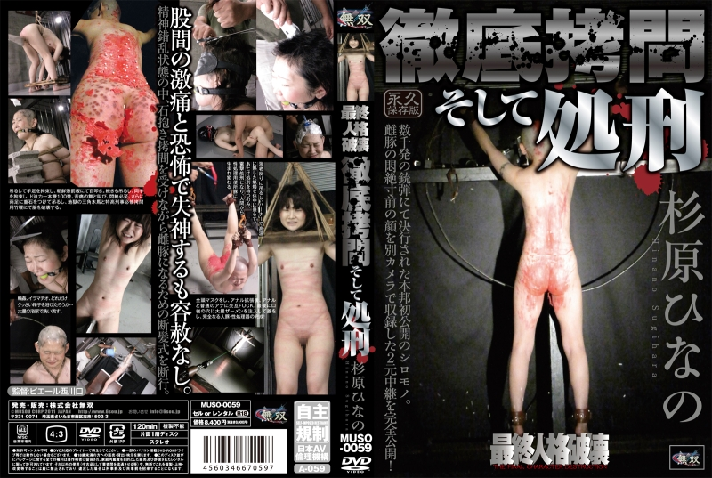 [MUSO-0059] Thorough Destruction Of Torture And Executions Sugihara, Hina Personality Last