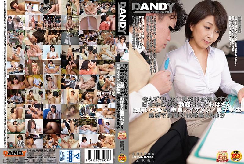 [DANDY-583] Ayuhara Itsuki – An Old Lady Who Can Get Every Man In Japan Rock Hard Itsuki Ayuhara Vs A Cherry Boy (Dandy/2017)