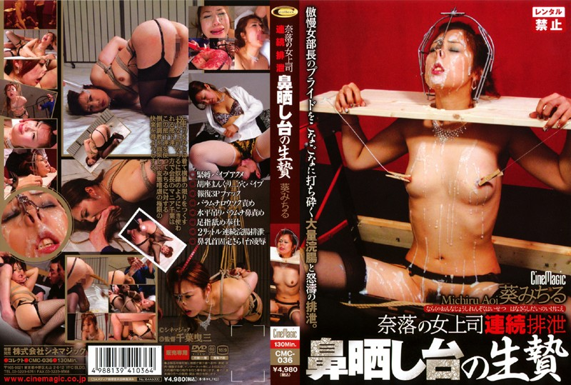 [CMC-036] Aoi Michiru Sacrifice Of Continuous Excretion Pillory Nose Pit Boss Woman