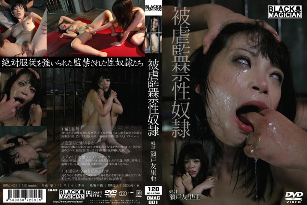 [BMAG-001] Masochism Confinement Of Slavery Seto Urea