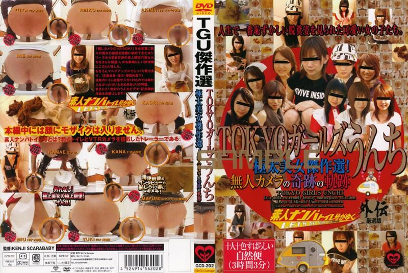 [GCD-202] TOKYO Poo Girls Kessakusen TGU