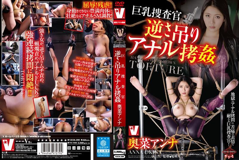 [VICD-299] Big Investigator Hanging Upside Down Anal Rape Okina Anna