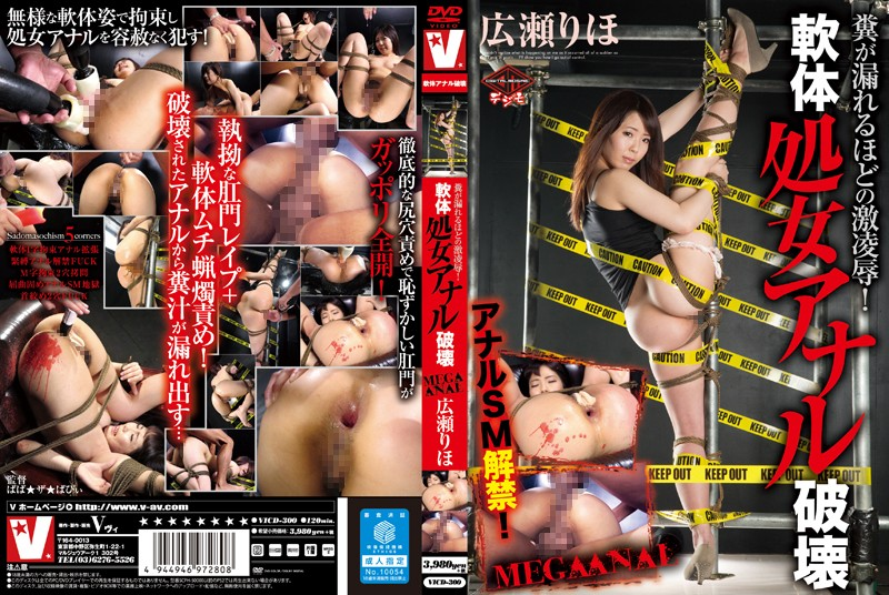 [VICD-300] Intense Humiliation Of About Feces Leaks!Soft Body Virgin Anal Destruction MEGA ANAL Riho Hirose
