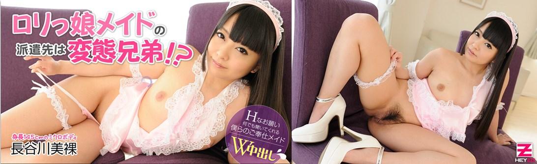 [0892] Hasegawa Yoshihadaka – Just A Doll! Maid For A Brother Pervert  (HEYZO.com/2015)