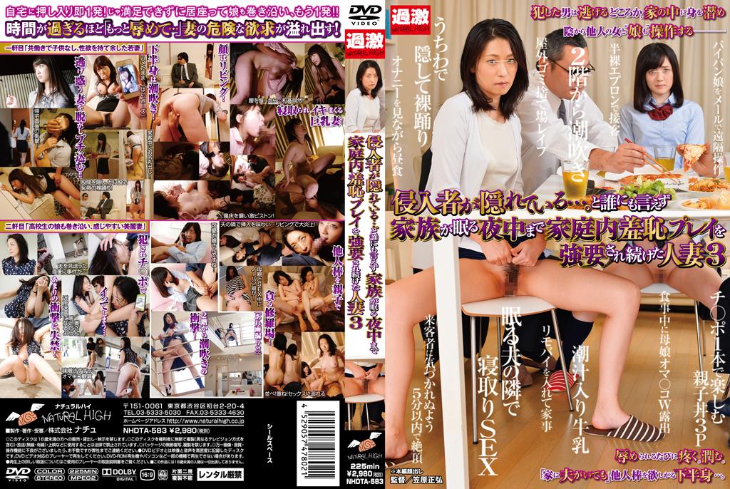 [NHDTA-583] Inoue Hitomi, Shirai Yuri, Suzuhara Emiri – Intruder Is Hiding ….Married 3  (Natural/2014)