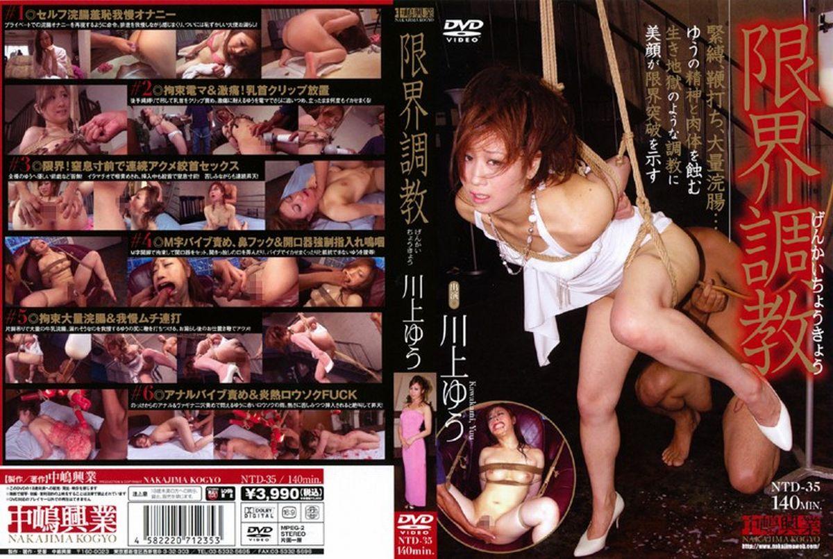 [NTD-35] Yu Kawakami Limit Torture