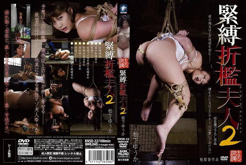 [KNSD-22] Yuka Matsushita 2 Bondage Wife Chastisement