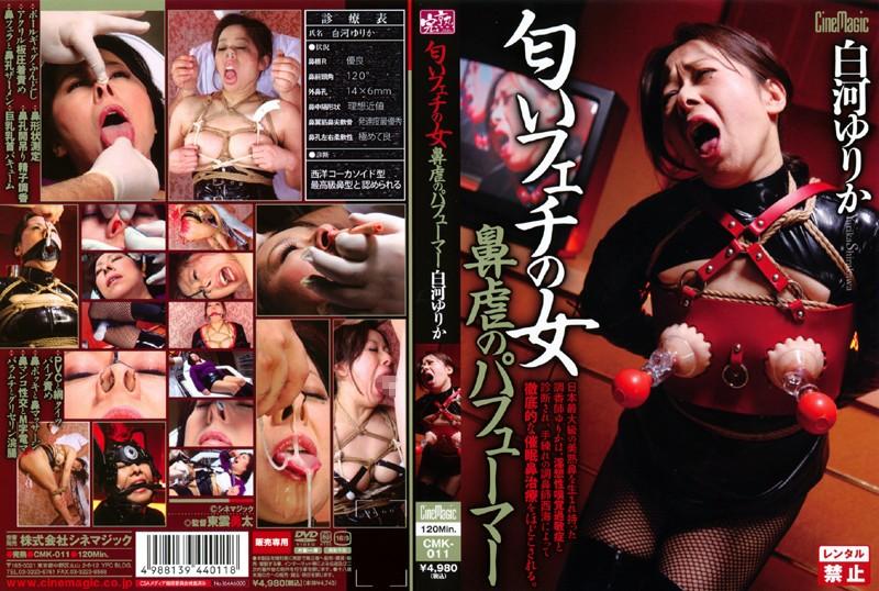 [CMK-011] Shirakawa Yurika Perfumer Nose Of Sadist Ic Woman Of Scent