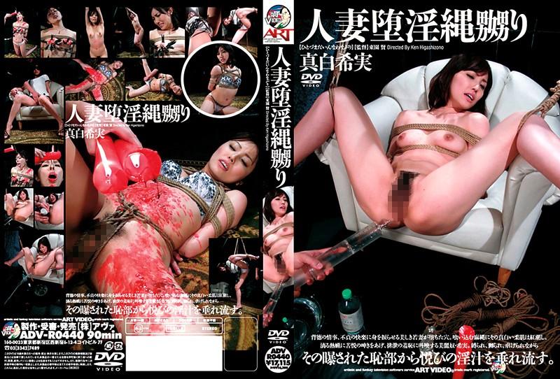 [ADV-R0440] Married Rope Torment Fallen Slutty