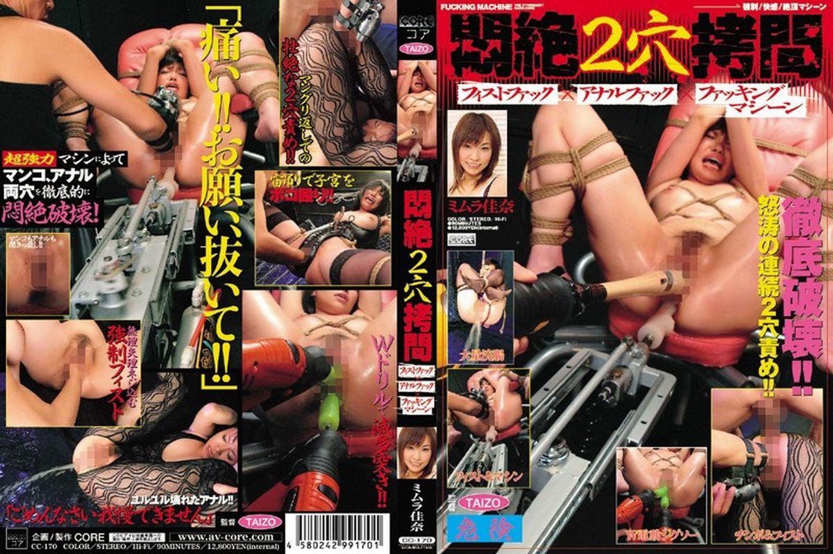 [CC-170] Anal Fisting × × Kana Mimura Fucking Two-hole Torture Agony