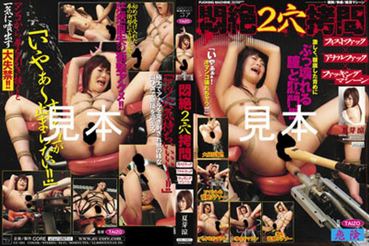 [CC-181] Ryo Natsume Anal Fisting × 2 × Fucking Hole Torture Agony