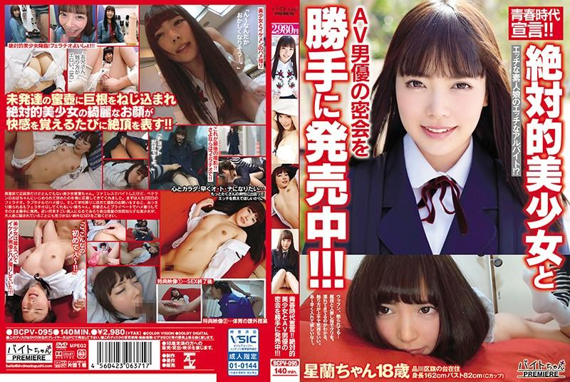 [BCPV-95] Declaration Of The Youth Era! !Photographing On Sale Absolutely Beautiful Girls And AV Act  (AV/2018)