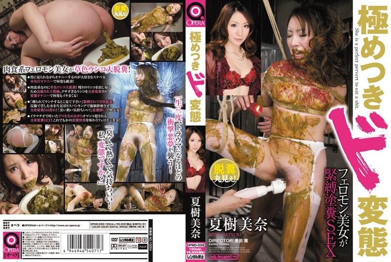 [OPMD-026] Mina SEX Natsuki Shit Painted Beauty Bondage Is Extremely Pheromone Metamorphosis Mon-Sat