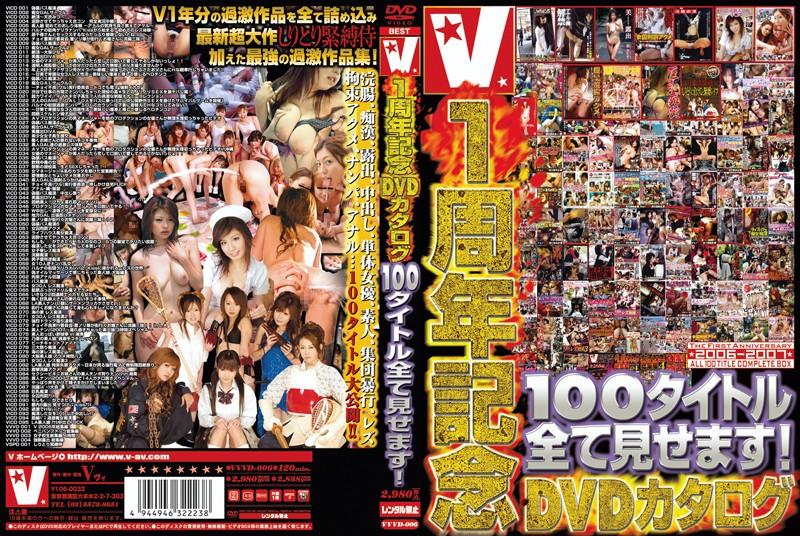 [VVVD-006] And Show All 100 Titles Anniversary DVD Catalog V1!